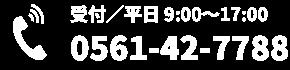 受付/平日 9:00〜17:00 0561-42-7788