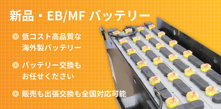 新品・EB/MFバッテリー 低コスト高品質な海外製バッテリー バッテリー交換もお任せください 販売も出張交換も全国対応可能
