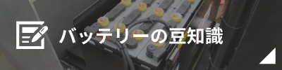 バッテリーの豆知識